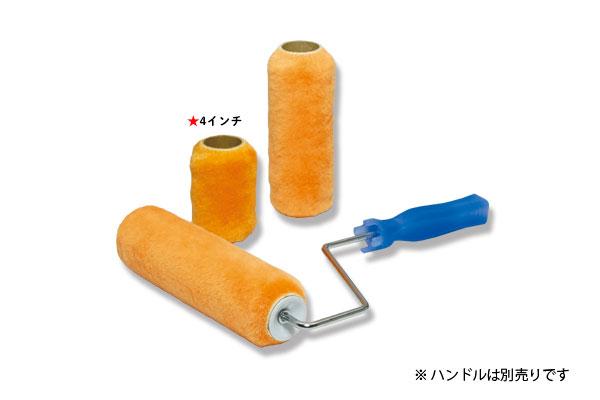 ワンタッチローラー オレンジ中毛 4インチ(5本入)(アウトレット)