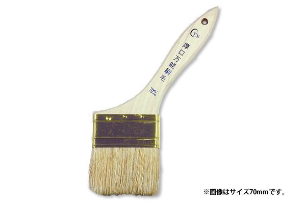 TS厚口万能刷毛(12本入)