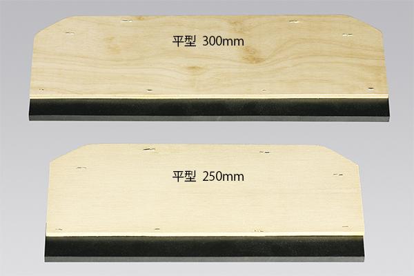 ゴム刷毛 (平型) 250mm