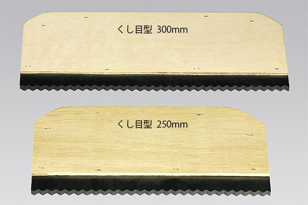ゴム刷毛 (クシ目型) 250mm