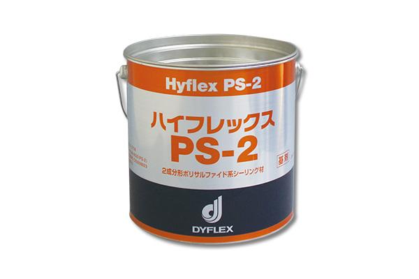 ハイフレックスPS-2(2缶)