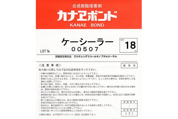 カナヱ ケーシーラー (プライマー)
