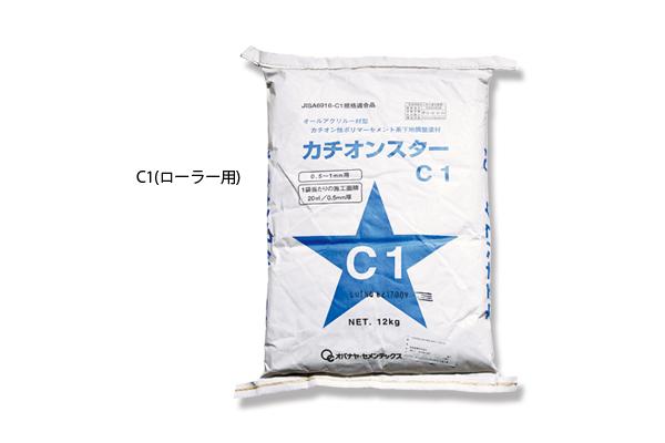 カチオンスター C1(ローラー用)