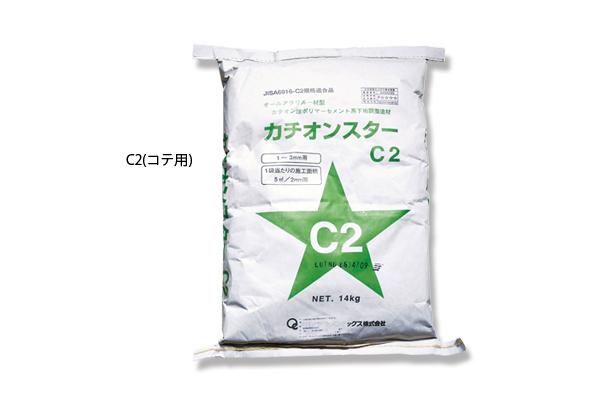 カチオンスター C2(コテ用)