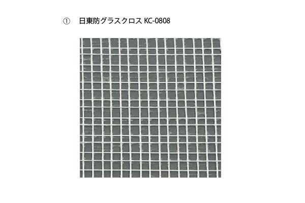 ①日東紡 グラスクロス KC-0808
