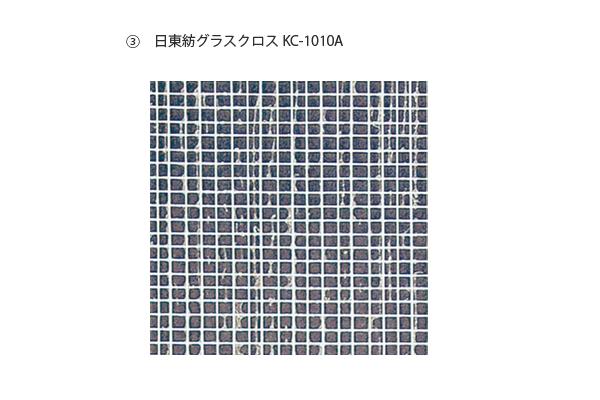 ③日東紡グラスクロス KC-1010A