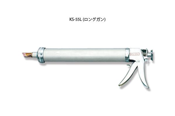 コーキングガン KS-55L(プラピストン付)