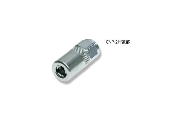 チャックノズル CNP-2H(頭部)