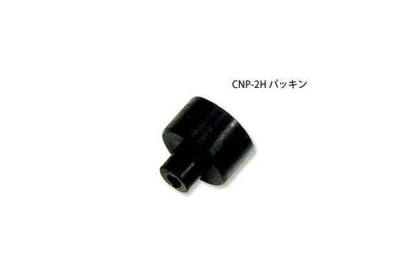 チャックノズル CNP-2用パッキン