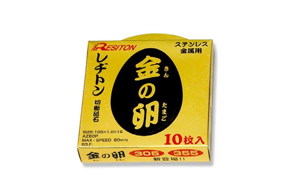 レヂトン 金の卵(10枚入)