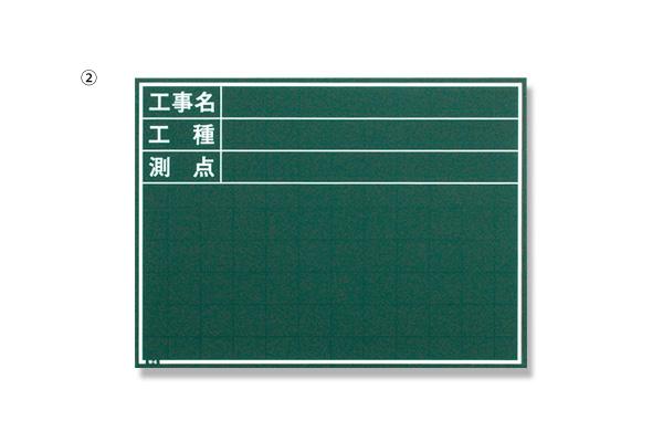 ②マイゾックス黒板 W-6C 横型
