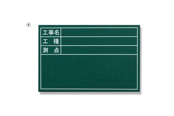 ④マイゾックス豆黒板 W-6CS 横型