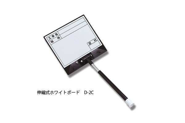 土牛 伸縮式ホワイトボード D-2C
