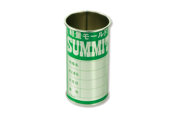 サミットモールド缶(軽量型枠用)