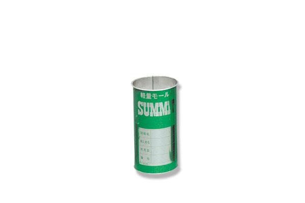サミットモールド缶(軽量型枠用)100φ(アウトレット)