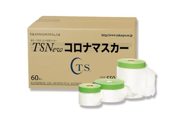 TS NEWコロナマスカー(布テープ付)(60巻入)