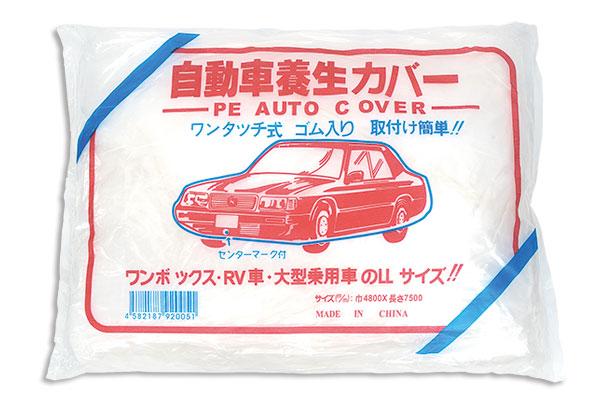 オートカバー (RV/ワンボックス車用)