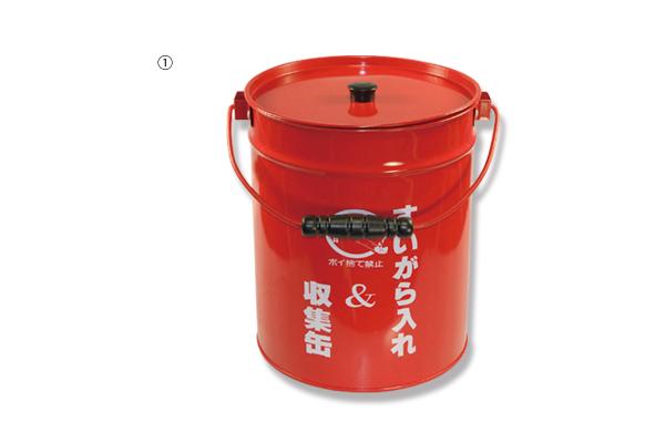 ①吸殻入収集缶(丸型)