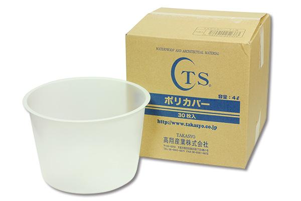 TSポリカバー 4L用(30枚入)