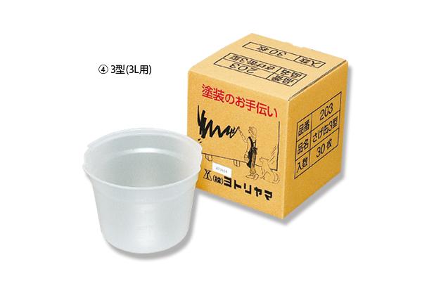 ヨトリヤマ 下げ缶 3型(30枚入)