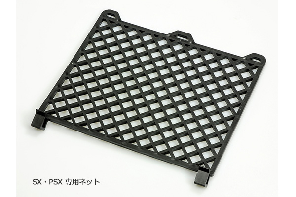 ローラーバケット SX 専用ネット