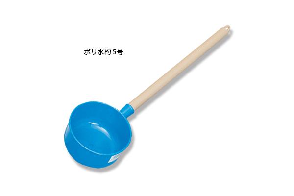 ②ポリ水杓 5号