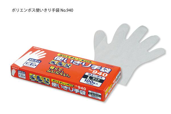 ポリエンボス使いきり手袋 No.940(100枚入)