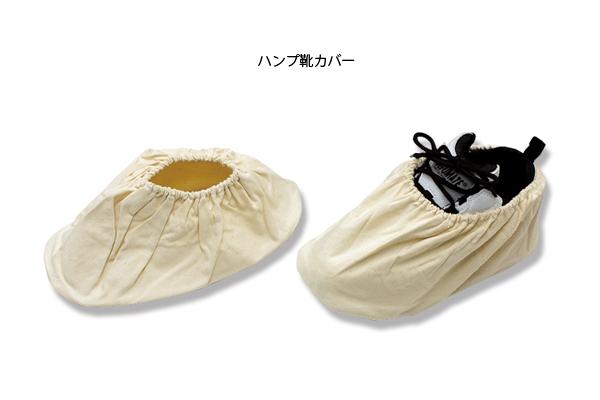 ハンプ靴カバー 2枚(1足)
