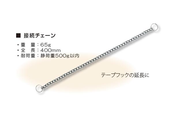 テープフック用 接続チェーン(アウトレット)