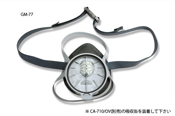重松防毒マスク GM-77