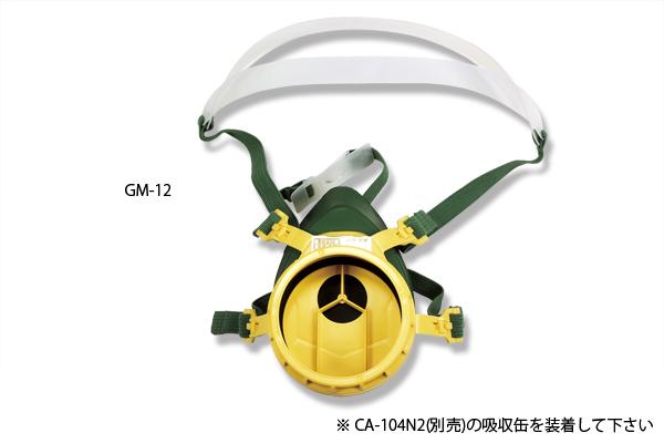 重松防毒マスク GM-12