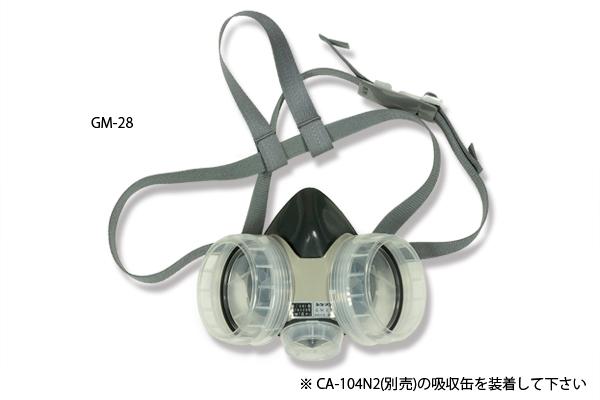 重松防毒マスク GM-28