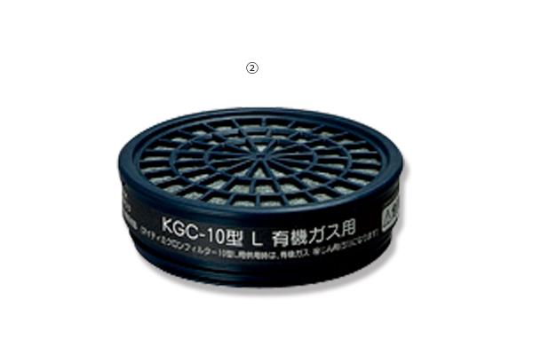 コーケン吸収缶 KGC-10型L