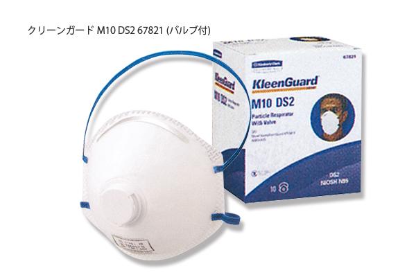 日本製紙クレシア 使い捨て防塵マスク M10 DS2 67821(10枚入)