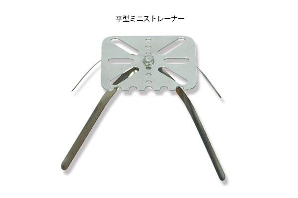 TSステンレス 平型ミニストレーナー(タテ・ヨコ共通)