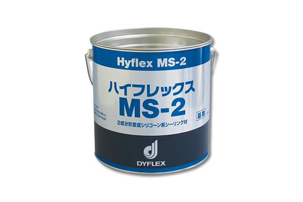 ハイフレックスMS-2(2缶)