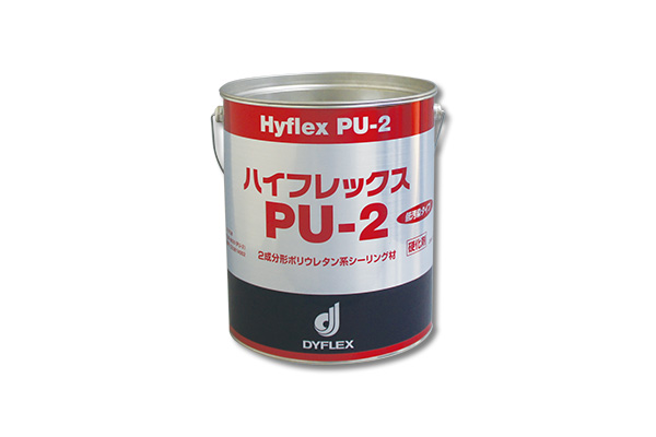 ハイフレックスPU-2(2缶)