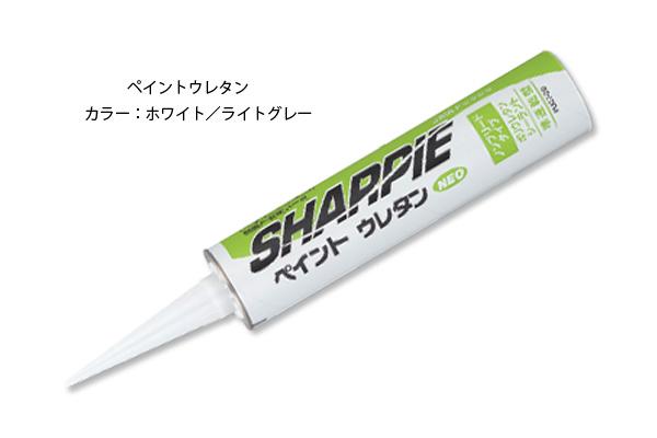 シャーピー ペイントウレタンNEO(10本入)