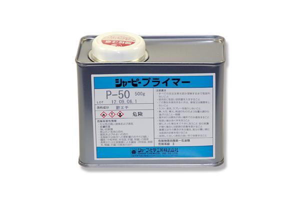 シャーピーシール専用プライマー P-50