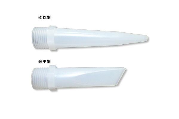 ⑩KS用 プラスチック ノズル 平型