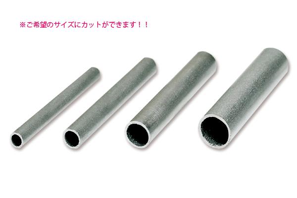 注入用アルミパイプ(厚み0.5mm×100本入)