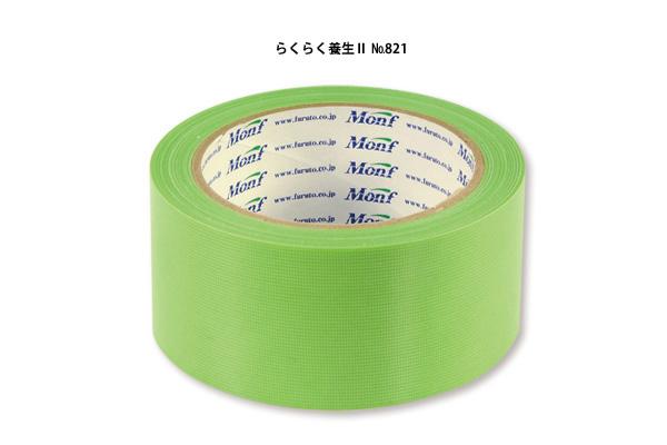 らくらく養生テープ No.821 48mm幅(30巻)
