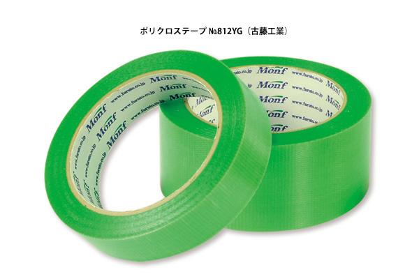 ポリクロステープ No.812YG
