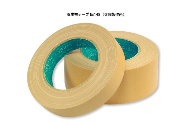 養生布テープ No.148(寺岡製作所)