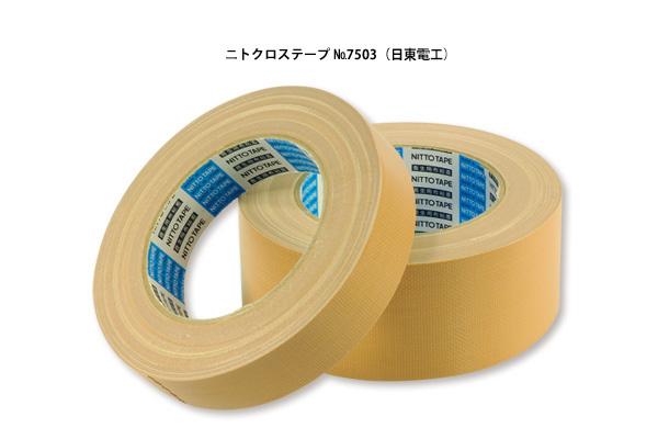 ニトクロステープ No.7503(日東電工)