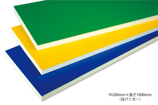 ゴム付ナラシバッカー(のり無)幅200mm 緑ゴム+白バッカー(2+20)