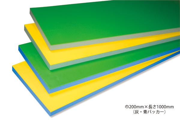ゴム付ナラシバッカー(のり無)幅200mm 緑ゴム+灰バッカー(2+20)