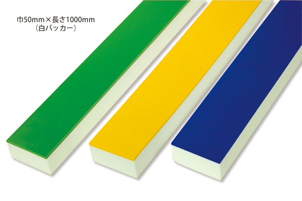 ゴム付ナラシバッカー(のり無)幅50mm 緑ゴム+白バッカー(2+20)