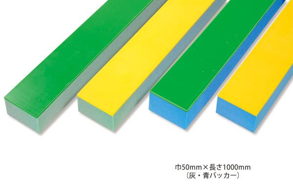 ゴム付ナラシバッカー(のり無)幅50mm 黄ゴム+灰バッカー(2+20)