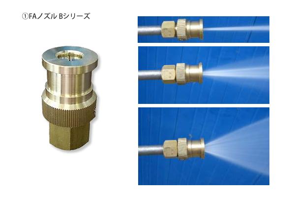 フルテック高圧洗浄機用オプション ①FAノズル Bシリーズ